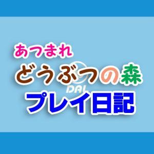 「あつ森」あれこれ・41/住民ガチャ結果【あつまれ どうぶつの森】