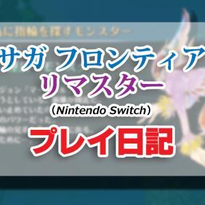 サガ フロンティア リマスター「クーン編」クリア!【 #サガフロ 】【Nintendo Switch】