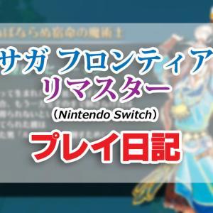 サガ フロンティア リマスター「ブルー編」クリア!【 #サガフロ 】【Nintendo Switch】