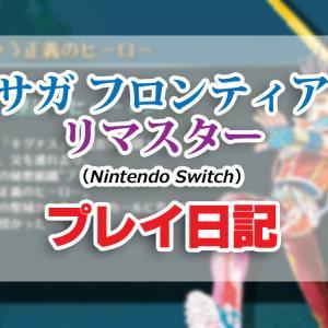 サガ フロンティア リマスター「レッド編」クリア!(後編)【 #サガフロ 】【Nintendo Switch】