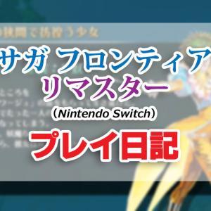 サガ フロンティア リマスター「アセルス編」クリア!(後編)【 #サガフロ 】【Nintendo Switch】