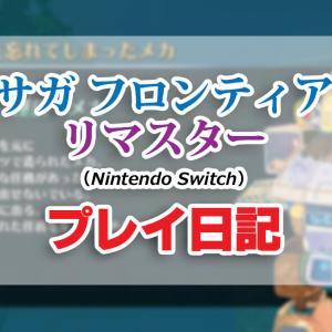 サガ フロンティア リマスター「T260G編」クリア!(後編)【 #サガフロ 】【Nintendo Switch】