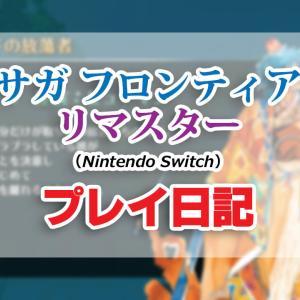 サガ フロンティア リマスター「リュート編」クリア!【 #サガフロ 】【Nintendo Switch】