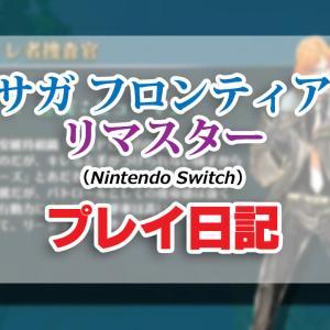 サガ フロンティア リマスター 追加シナリオ「ヒューズ編」クリア!【 #サガフロ 】【Nintendo Switch】