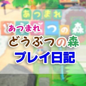 「あつ森」あれこれ・55/アースデー&新緑シーズン!【あつまれ どうぶつの森】