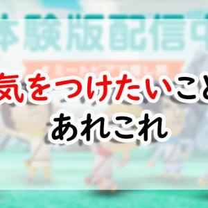 【Miitopia/ミートピア】SNS時代の環境で注意したいこと【Nintendo Switch】