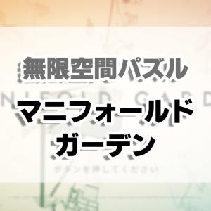 無限の3D空間で重力パズル【マニフォールド ガーデン】【NintendoSwitch】