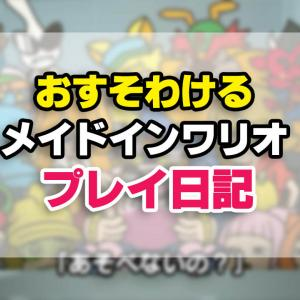 「おすそわけるメイドインワリオ」はじめました!【Nintendo Switch】
