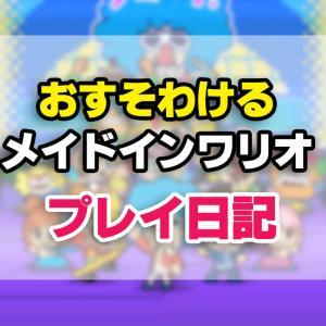【おすそわけるメイドインワリオ】プレイ日記(5)/「ジミーT.」「オービュロン」【Nintendo Switch】