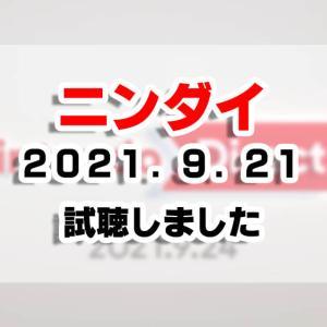 Nintendo Direct 2021.9.24を視聴した感想【ニンダイ】
