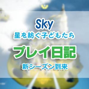 Sky 星を紡ぐ子どもたち(スイッチ版)新シーズン「羽ばたく季節」開幕【NintendoSwitch】