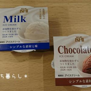 成城石井から初のアイスクリームに舌鼓♪