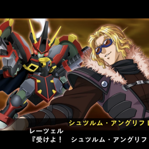 Ωクロス(スーパーロボット大戦OG:アウセンザイター)