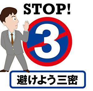 3密 英語で 3つのC