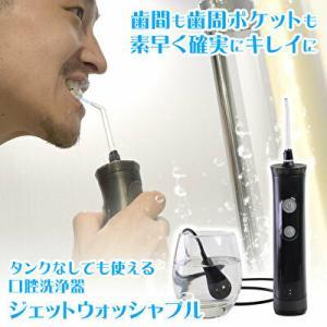 タンクなしでも使える口腔洗浄器 ジェットウォッシャブル SPTWTFLS