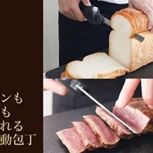 充電式コードレス電動肉&パン切り包丁 エレクトリックナイフ