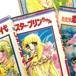 うぁ~い♪ 再び~山本優子先生ワールドだいっ♪ 【りぼんマスコットコミックス】好きだった昭和女子いるよね~