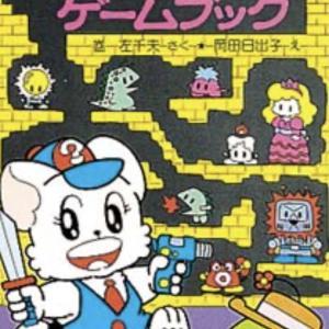 懐かしい本:にゃんたんのゲームブック