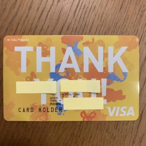 【使い方】Visaギフトカード