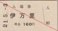 2021年5月 筑肥線・唐津線・松浦鉄道 8