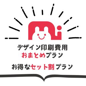 【お得!】チラシと名刺のおまとめセット