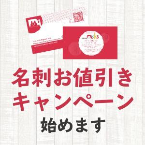【終了】オリジナルで名刺作成したい方におすすめなキャンペーンです