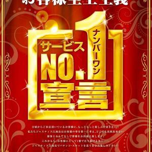 ☆彡1月21日(木)朝9:00オープン!抽選入場☆彡
