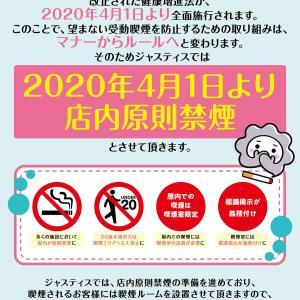 ☆彡4月1日(水)明日9:00オープン!ホール内が原則禁煙となります☆彡