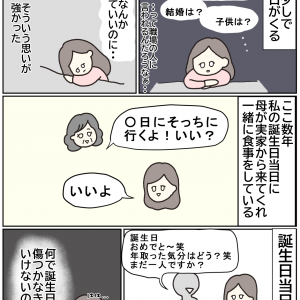 母の魔法の言葉④