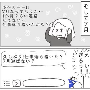 誘ってみる(#ユウさん編)