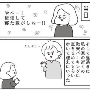 お家デート当日(#ユウさん編)