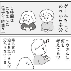 泊まってく?(#ユウさん編)