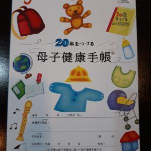 日本大使館で発行「20年母子健康手帳」をもらってみた