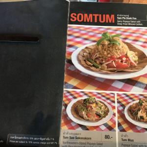 色々な種類のソムタム「Somtum Der」☆トンローソイ17