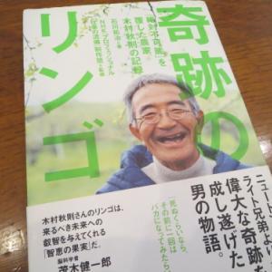 私のオススメ本【奇跡のリンゴ】「絶対不可能」を覆した農家 木村秋則の記録