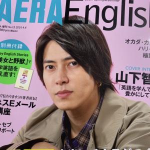 山Pの言葉:「英語は学ぶのは面倒、でも絶対人生豊かになる」