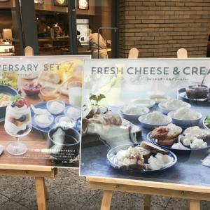 タカナシのチーズ&クリームバー!