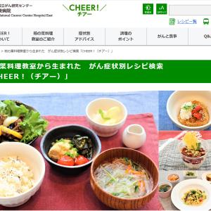 がん患者の食事の悩みを解消するレシピ検索サイト:国立がん研究センター東病院