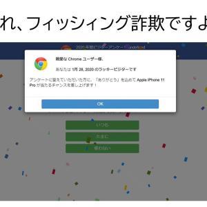 「iPhoneが100円で買える」フィッシング詐欺に注意!