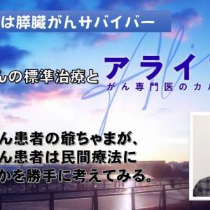 ドラマ「アライブ」第6話の感想