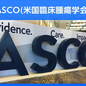 ASCO 2020:膵臓がん周術期の化学療法 延命効果示せず