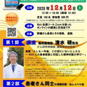 精神腫瘍医 清水研先生の講演が決定