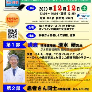 受け付け始めました。12/12『膵臓がん患者と家族の集い』Web交流会