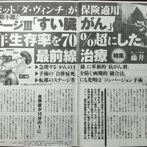 週刊新潮に膵臓がんの最近治療情報