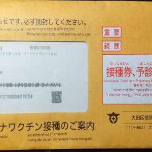 新型コロナワクチン接種券が届いた