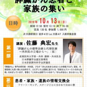 膵臓がんの記事が豊富な佐藤典宏先生のブログ
