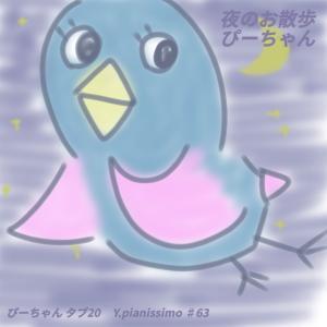 【No.63】ぴー by Y.ピアニッシモ画伯