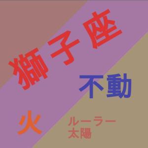 秋さんからリクエスト「獅子座」成分