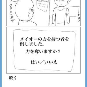 """ぴーちゃん伝授の必殺技か?""""【マンガ】空賊日和 海賊版13-4"""""""