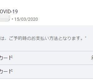 日本からの観光は9月再開か